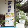 9月21日 岡山駅前広場で、晴々コラボ備前フェア「岡山県主催」に参加します。