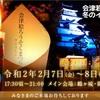 【観光】会津 絵ろうそくまつり2020に行ってみよう。持って行くと便利なアイテムのご紹介。