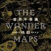世界不思議地図 THE WONDER MAPS/佐藤健寿 阿部 結