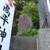 「道路改修記念碑」