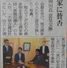 民主党代表岡田克也氏と豊橋百儂人対談