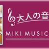 〈ご案内〉来週はジャズセッションセミナー申込日!!