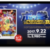 Nintendo Switchにて『ポッ拳 POKKÉN TOURNAMENT DX』の発売が決定、本日6月7日より予約開始