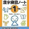 【小1】夏休みの家庭学習。漢字検定、英検Jr.、算数の勉強を中心に。