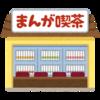 【社会】メディアカフェポパイ 新大阪店が閉店/コロナ不況のあおりを受けて