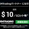 XMアフィリエイトで月1万円も夢じゃない