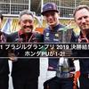 F1 ブラジルグランプリ 2019 決勝結果 ホンダPUが1-2!
