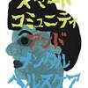 ホエイ「スマートコミュニティアンドメンタルヘルスケア」(4回目)+菊池佳南一人芝居「ずんだクエスト」@こまばアゴラ劇場