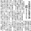 中日新聞に嬉しい記事が!(賞金・手当てUp+その他改善)
