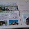 ユニバーサル園芸社(6061)から6月権利のクオカードが届きました☺️
