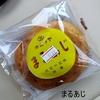 福岡のパン屋さん巡り 久留米 キムラヤ ふわふわクリームが絶品