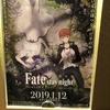 念願のFateHF第2章観に行ってきました!!【ネタバレ注意】
