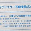 ケイアイスター不動産の株主優待が届いた。クオカード1,000円分。