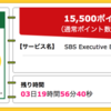 【ハピタス】SBS Executive Business Card ゴールドカードが期間限定15,500pt(15,500円)! 初年度年会費無料! ショッピング条件なし!