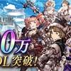 【FFBE幻影戦争】800万DL突破!開催されるキャンペーン等まとめたよ!