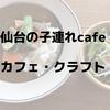 【仙台・宮城野区】キッズスペース付き「カフェ・クラフト」の焼き野菜カレーが絶品~!