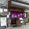 牡蠣天丼。錦糸町「丸中」