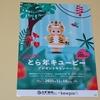 【懸賞情報】スギ薬局×キューピー とら年キューピー プレゼントキャンペーン