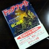Book / ドッグファイト