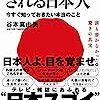 書評  世界でバカにされる日本人 ―今すぐ知っておきたい本当のこと