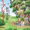 異世界で願いが10個叶うなら? 恒川光太郎『スタープレイヤー』読了。