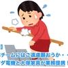 【悲報】 弱体チームにはご遠慮願おうか・・・? ヤマダ電機と大塚家具が業務提携!!