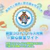 宮古島市認定、コロナ感染対策万全のホテルを紹介!リゾートホテル編
