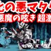 進化の悪マタタビ - [1]悪魔の呟き 超激ムズ【攻略】にゃんこ大戦争