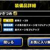 level.1061【ドラゴン系15%UP】第146回闘技場ランキングバトル4日目