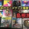 【島根旅】#島根をたずねて三千里 戦利品報告会🎁