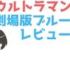 【購入品】劇場版ウルトラマンR/B(ルーブ)セレクト!絆のクリスタルBlu-ray(特装限定版)レビュー