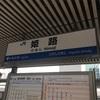 姫路駅でマンホールカードをゲット。