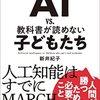 「AI vs 教科書が読めない子どもたち」を読みました。
