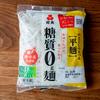 糖質0g麺おき