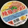 サンポー焼豚ラーメン
