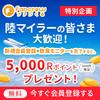 【当サイト特別単価】ファンくる特別還元キャンペーンを実施!500円ポイント還元!