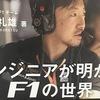 エンジニアが明かすF1の世界 ハースF1チーム 小松礼雄 著 を読んだ感想
