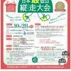 大阪■10/28(日)■日本最低山縦走大会