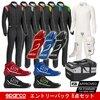 【本日、販売最終日】 FIA規格公認 Sparco(スパルコ)レーシングギア 8点セット