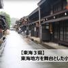 【東海3県】東海地方を舞台とした小説6選
