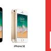 ワイモバイル、10/6より「iPhone 6s」の取り扱いを開始!!