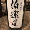 宮城県 伯楽星 特別純米 新酒