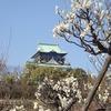梅田→中之島→大阪城(梅林)。OLYMPUS Tough TG-5で撮影。