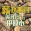 美和ダムで無料で伐採木の配布が行われています 伊那市
