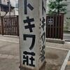 【写真ありレポート】7/7オープン!トキワ荘マンガミュージアムに行ってきたよ!【まんが道】