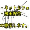 【広告募集】インターネットカフェ・漫画喫茶の宣伝します!広告塔になります!!