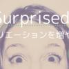 【シソーラス】Surprised のバリエーションを増やそう!