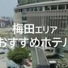 【大阪ひとり旅おすすめホテル】年間100泊出張族おすすめの「梅田(中津、南森町)」周辺のビジネスホテルまとめ
