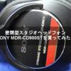密閉型スタジオヘッドフォン SONY MDR-CD900STを買ってみた!