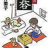 73冊目 「素子の碁 サルスベリがとまらない」 新井素子